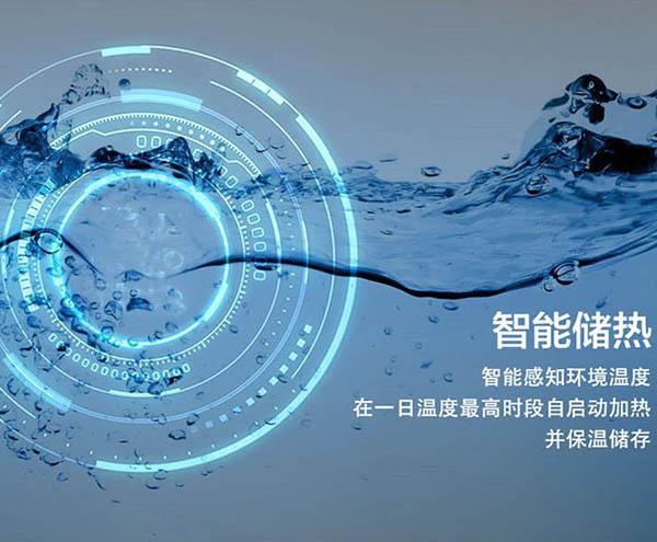 水之沁空气能热水器可以智能储热