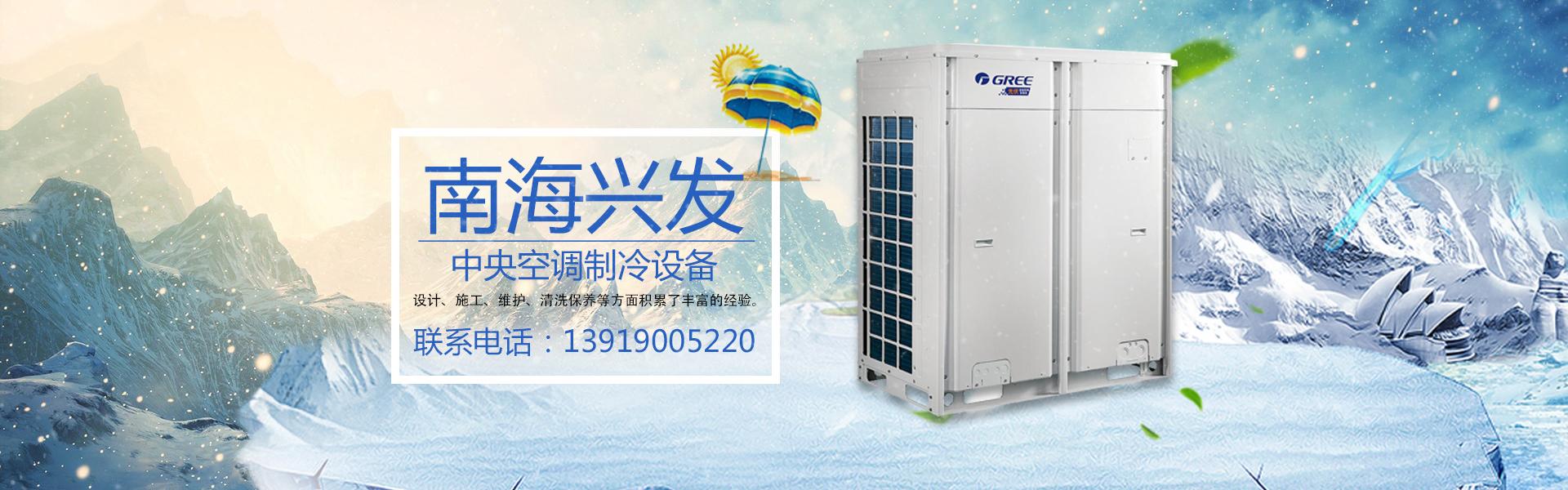 南海兴发空调安设计、安装。销售