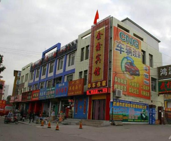 武威金鑫宾馆