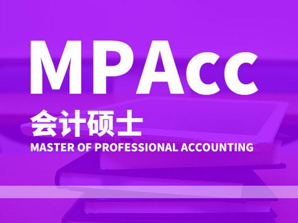 跨专业考生怎么应对mpacc复试