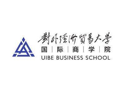 对外经济贸易大学工商管理硕士(MBA)2019年招生信息