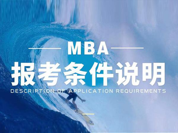 在职MBA与普通MBA有什么区别?