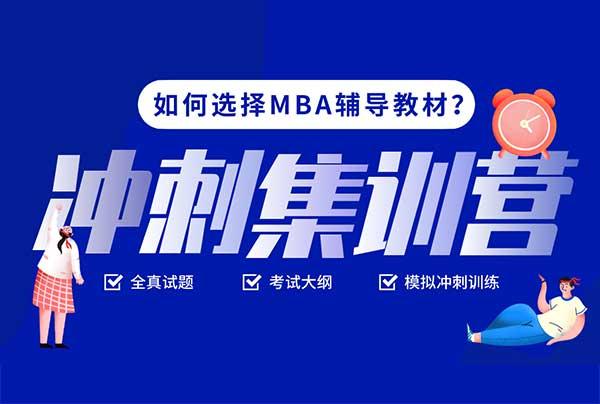 到底该如何选择MBA辅导教材呢?