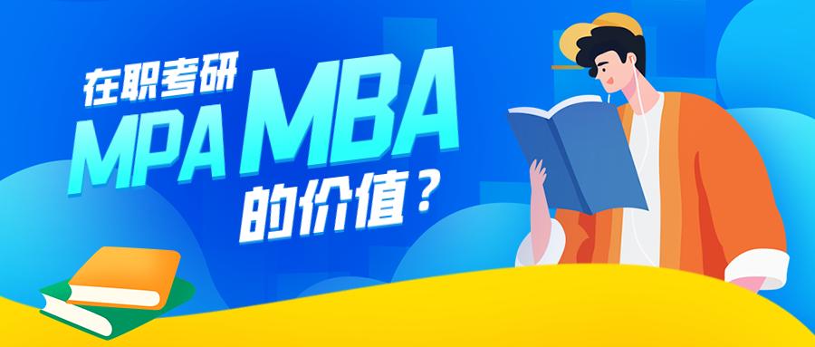 考研资讯 | 读MBA、MPA的价值?