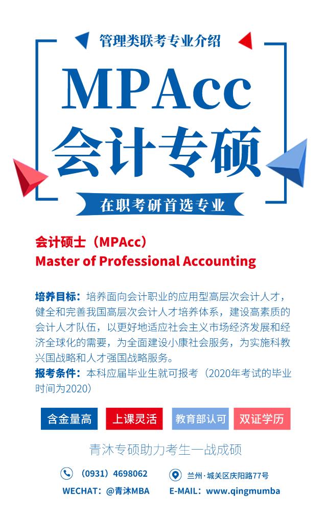 会计专硕 MPAcc