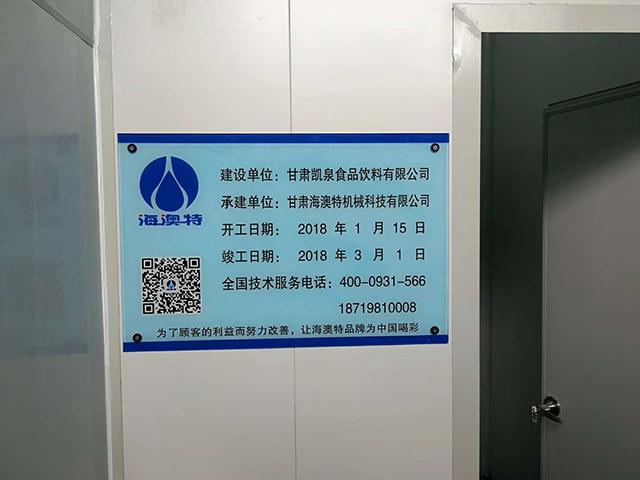 甘肃古代化水厂扶植公司