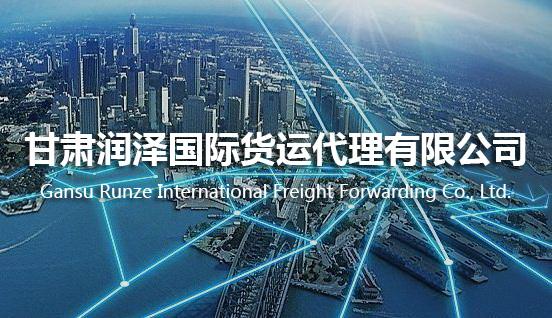 甘肃润泽货运代理有限公司日韩a无v码在线播放