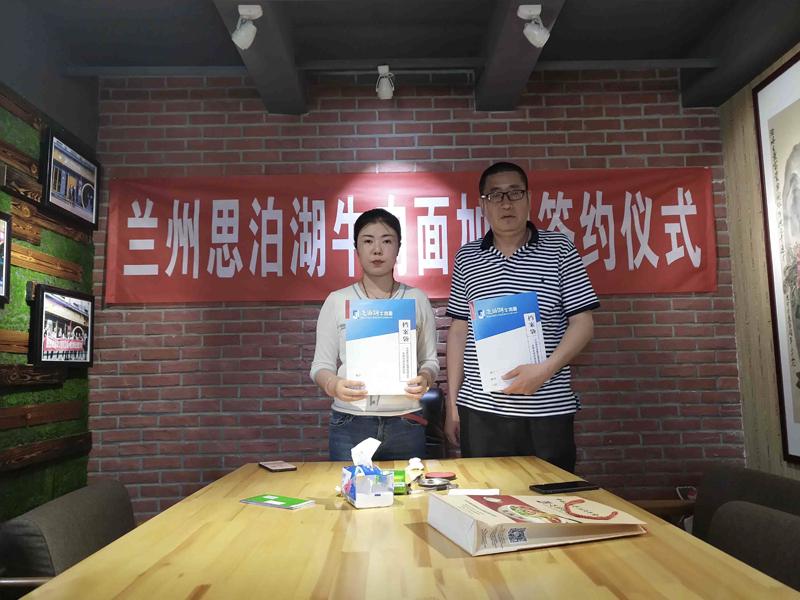 河北沧州加盟店签约成功