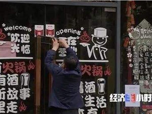 各餐饮企业受疫情影响门店暂停营业