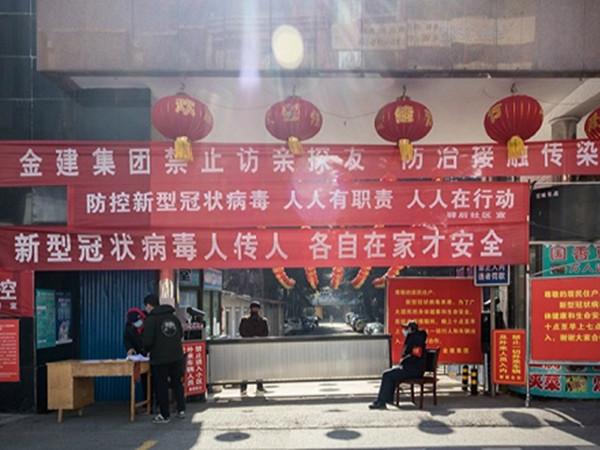 武汉社区防控