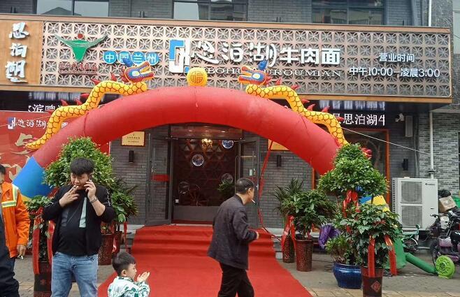 河南温县思泊湖牛肉面加盟开业了