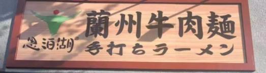 厲害了,我的面!在日本東京深受歡迎的蘭州思泊湖牛肉面,希望擁有更多的小伙伴加入我們!