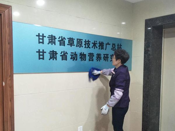 甘肃省草原总站办公楼物业托管项目