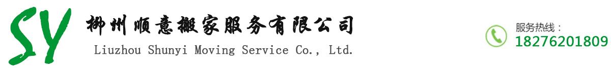 柳州顺意搬家服务公司