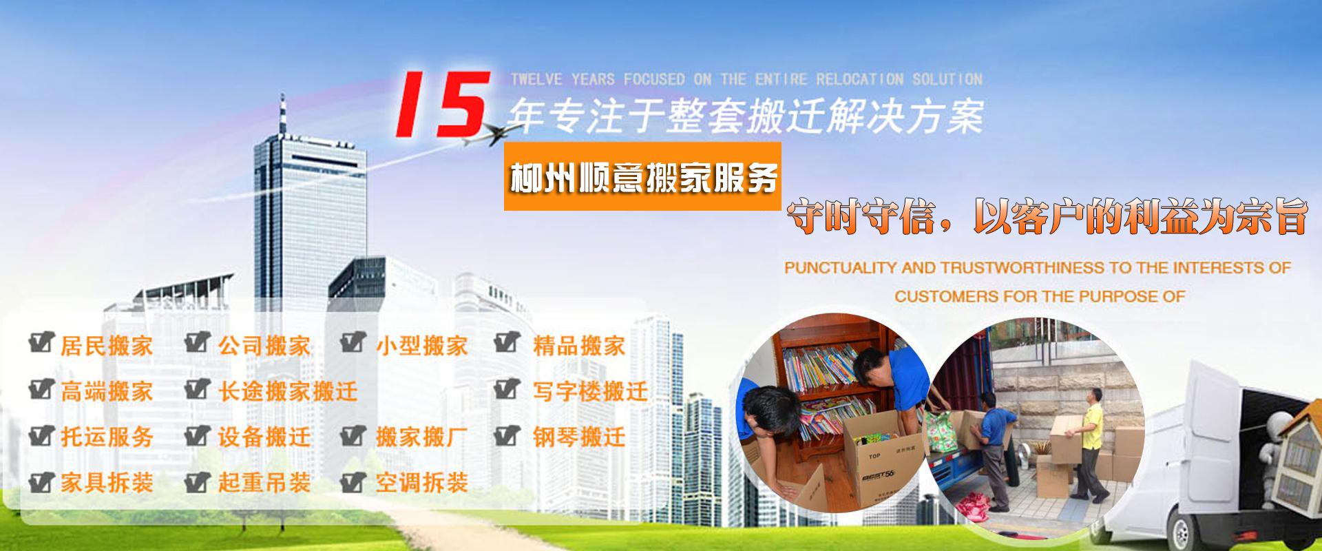柳州柳东新区设备搬运搬家公司讲讲搬家的讲究规则