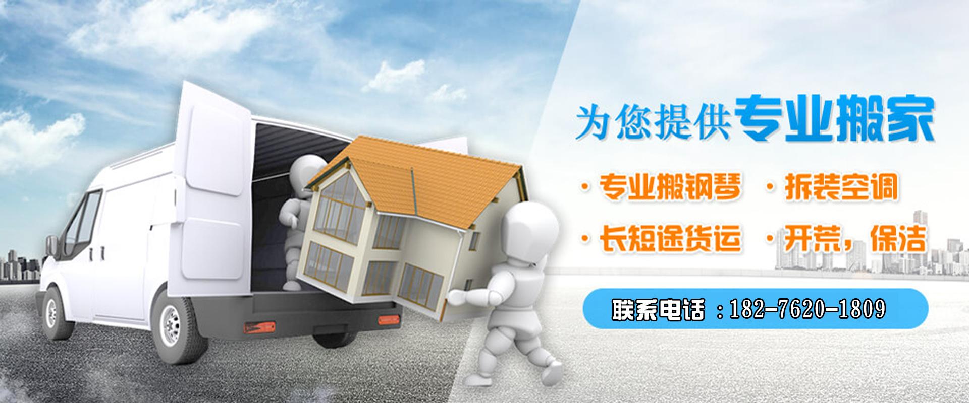 柳州搬家费用:白领搬家如何选择搬家公司