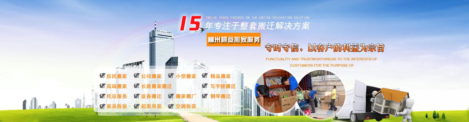 柳州鱼峰区如何辨别非正规搬家公司,需要掌握的技巧