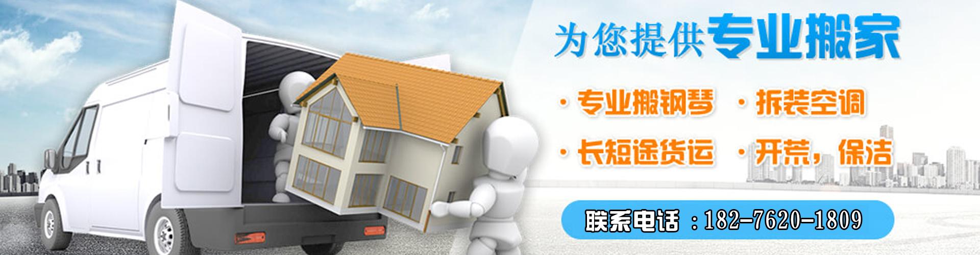 柳州柳南區居民搬家:鋼琴運輸須留意的十個要點