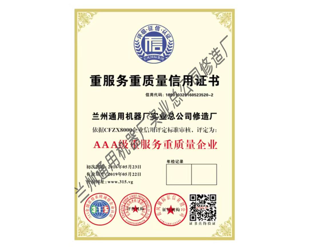 重服务重质量信用证书