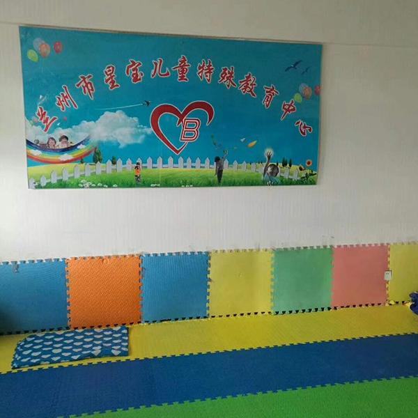 兰州市星宝儿童特殊教育中心