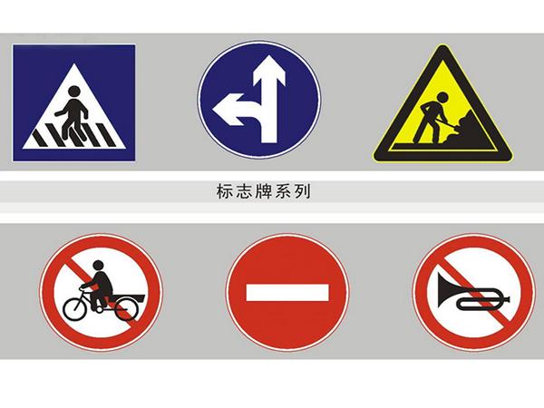 交通设施公司分享常见的交通指路标志和警示标志!