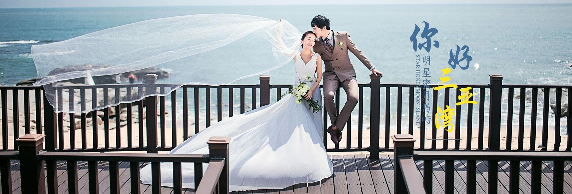 婚纱摄影三亚站