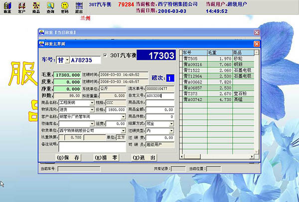 兰州计算机称重管理系统