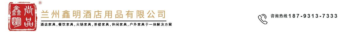 兰州鑫明尚品酒店用品公司