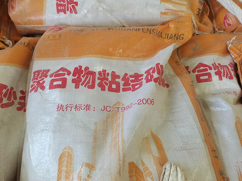 武威防水聚合物砂漿