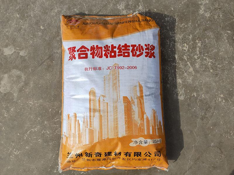 定西聚合物抗裂砂漿廠家