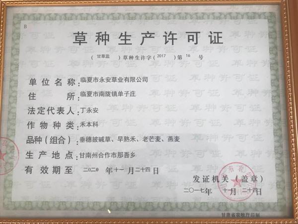 草种生产许可证
