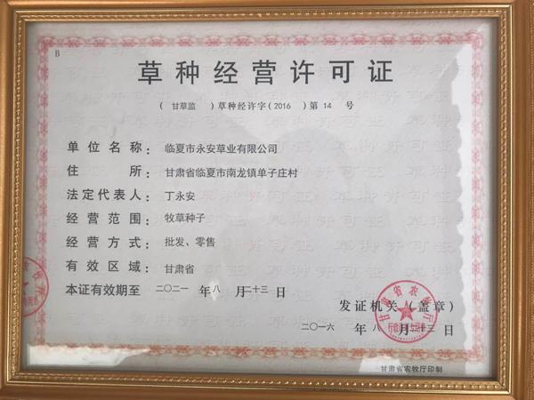 草种经营许可证