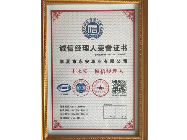 诚信企业家荣誉证书是一份权威的荣誉证明将是对企业产品质量、信誉等的保证