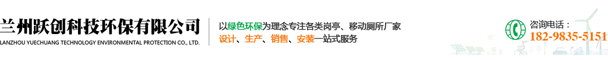 甘肃跃创科技环保公司