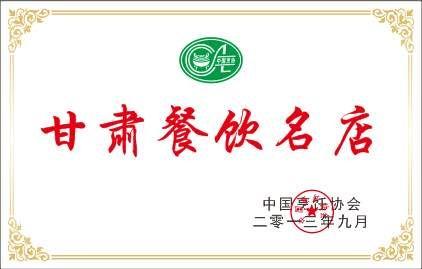 甘肃牛肉面餐饮证书