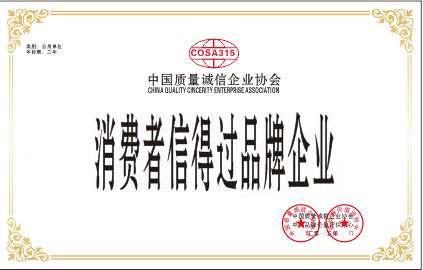 牛肉面品牌企业证书