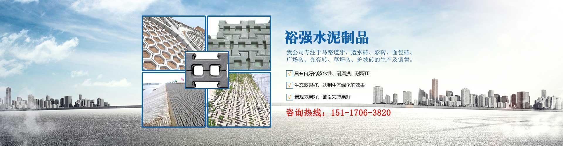 裕强水泥专业生产透水砖、面包砖等水泥制品