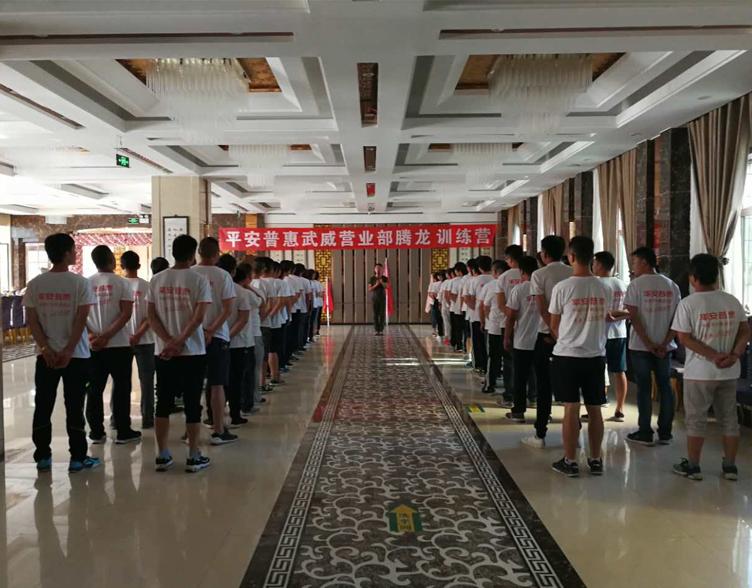 平安普惠武威营业部内训拓展项目