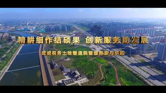 武威土地增值税征管专题片拍摄