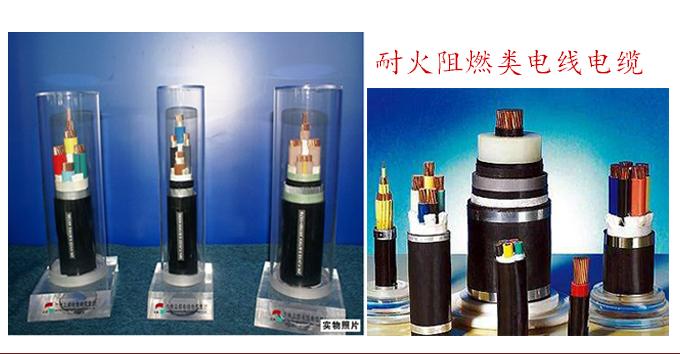 耐火阻燃类电线电缆
