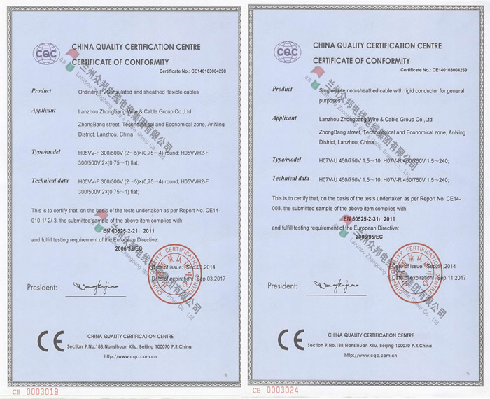 兰州众邦电线电缆证书