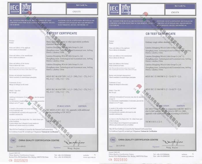 兰州众邦电线电缆检测证书