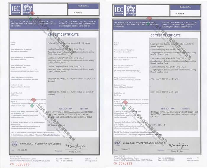 兰州电线电缆厂家证书