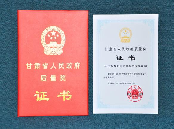 兰州众邦电线电缆荣誉证书