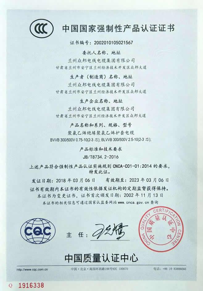 众邦电线电缆证书