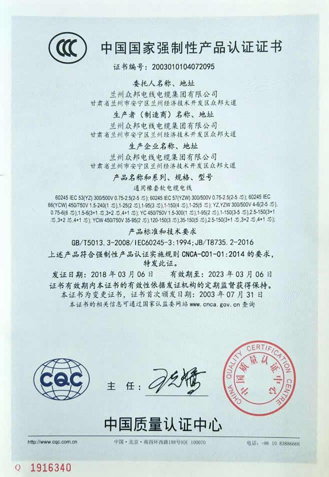 兰州众邦电线电缆国家强制性产品认证证书