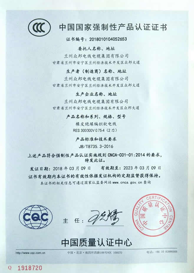 电线电缆国家强制性产品认证证书