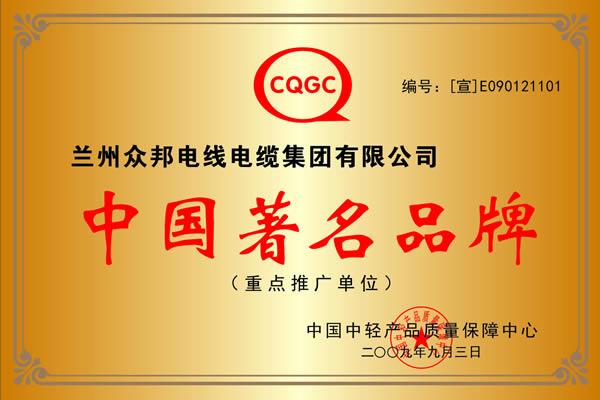 兰州众邦电线电缆中国著名品牌证书