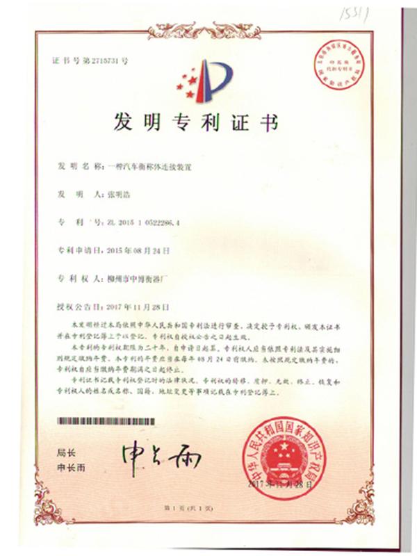 专利许可证