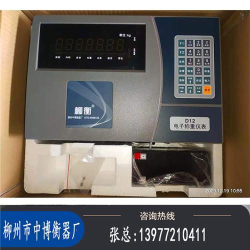 柳州中博衡器厂长期供应地磅汽车衡设备
